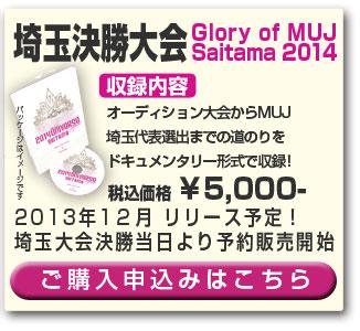 DVD決勝