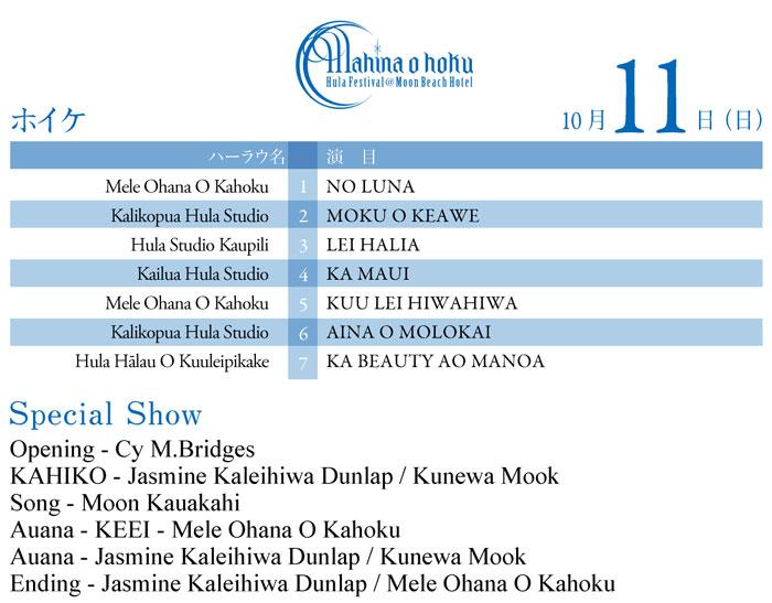 Mahinaohoku20151011pg